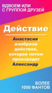 """Скриншот приложения """"Правда или Действие"""" с примером пари"""